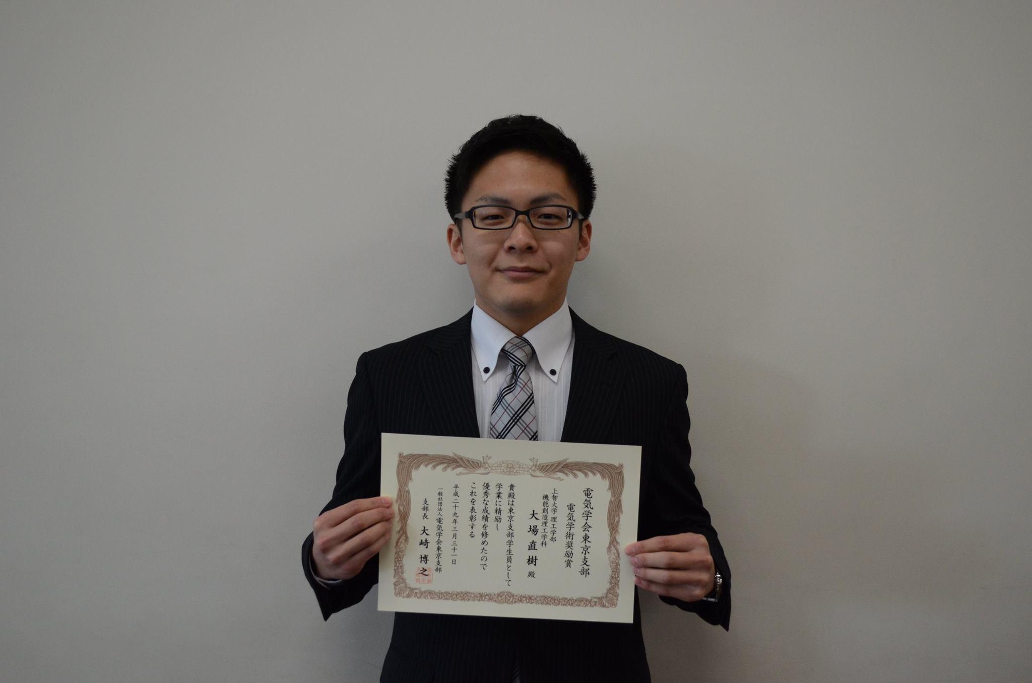 学生の受賞 (電気学会 電気学術奨励賞)