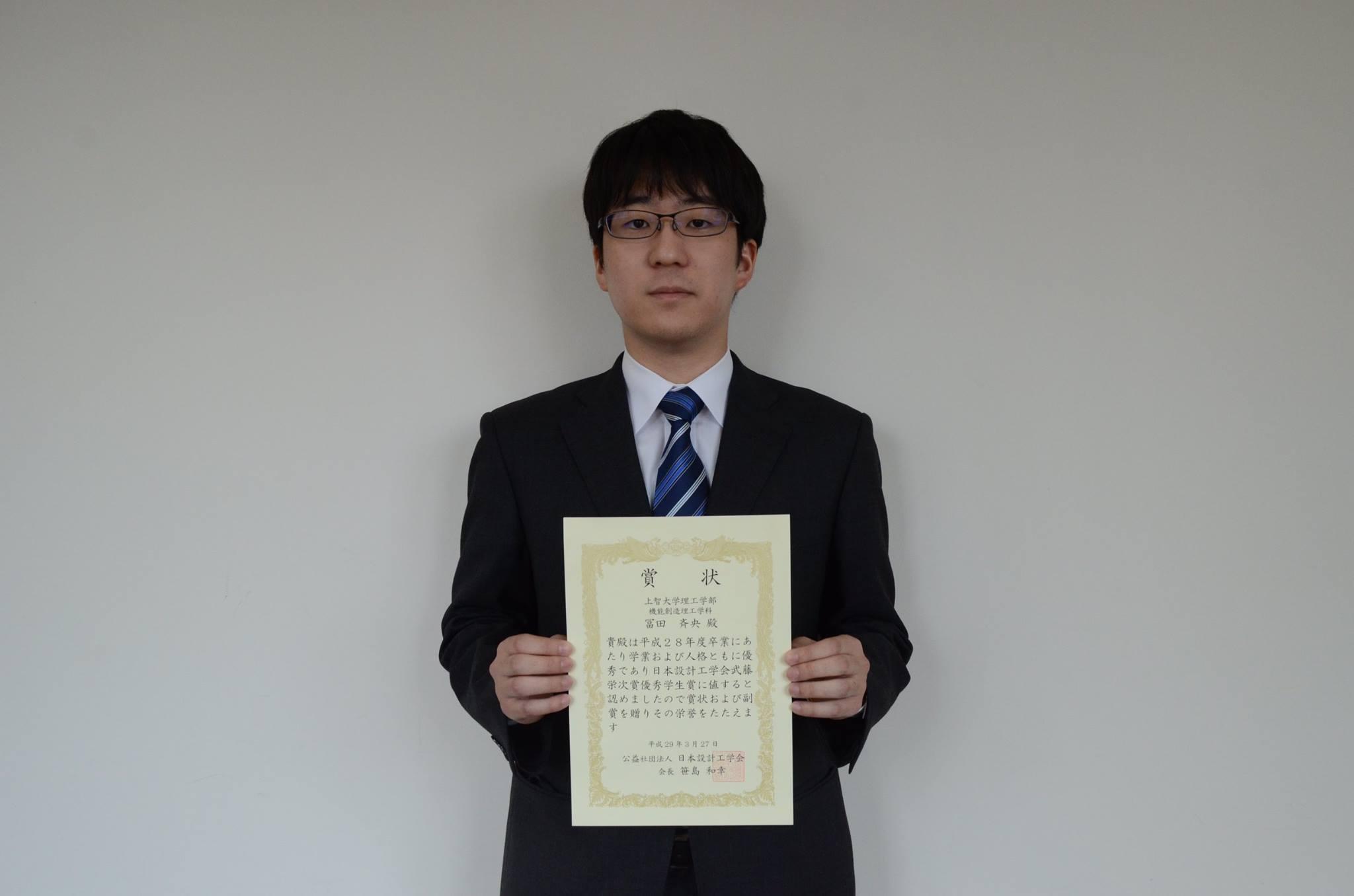 学生の受賞 (日本設計工学会 武藤栄次賞優秀学生賞)