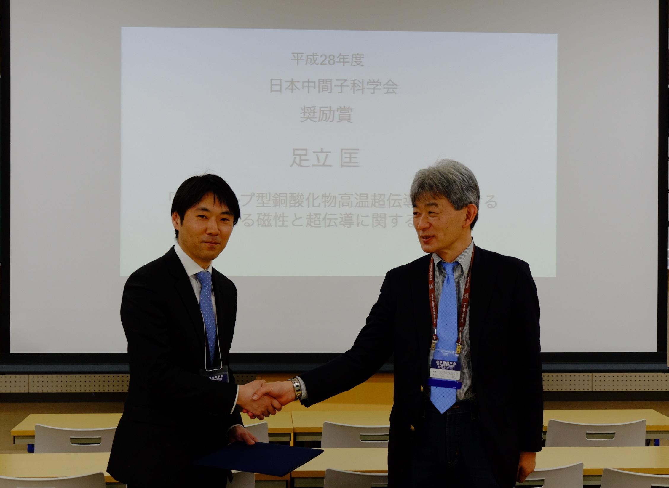 足立匡准教授が日本中間子科学会奨励賞を受賞しました