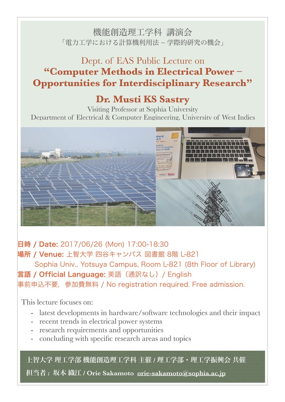 機能創造理工学科講演会のご案内(6月26日)