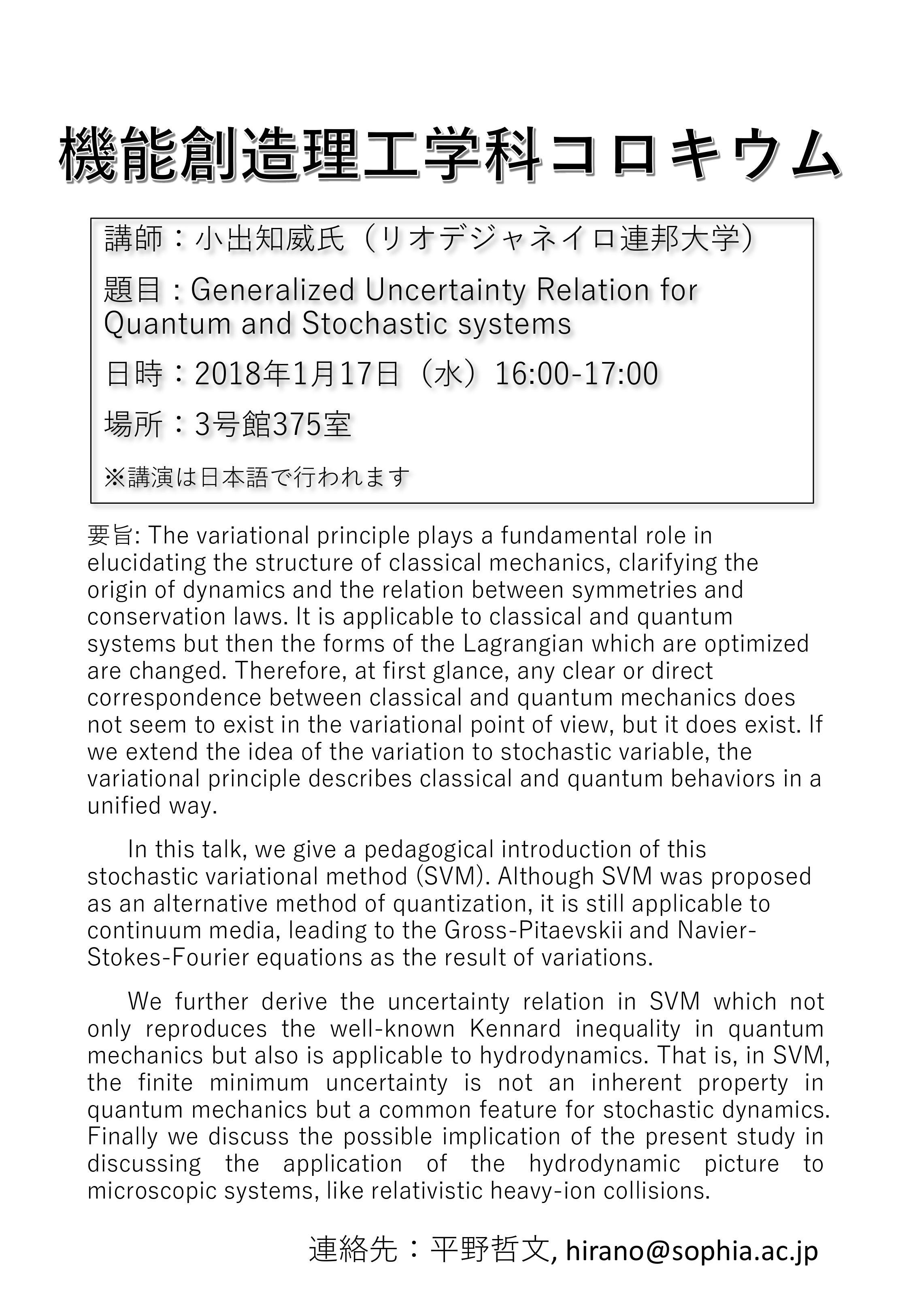 機能創造理工学科講演会のご案内(1月17日)