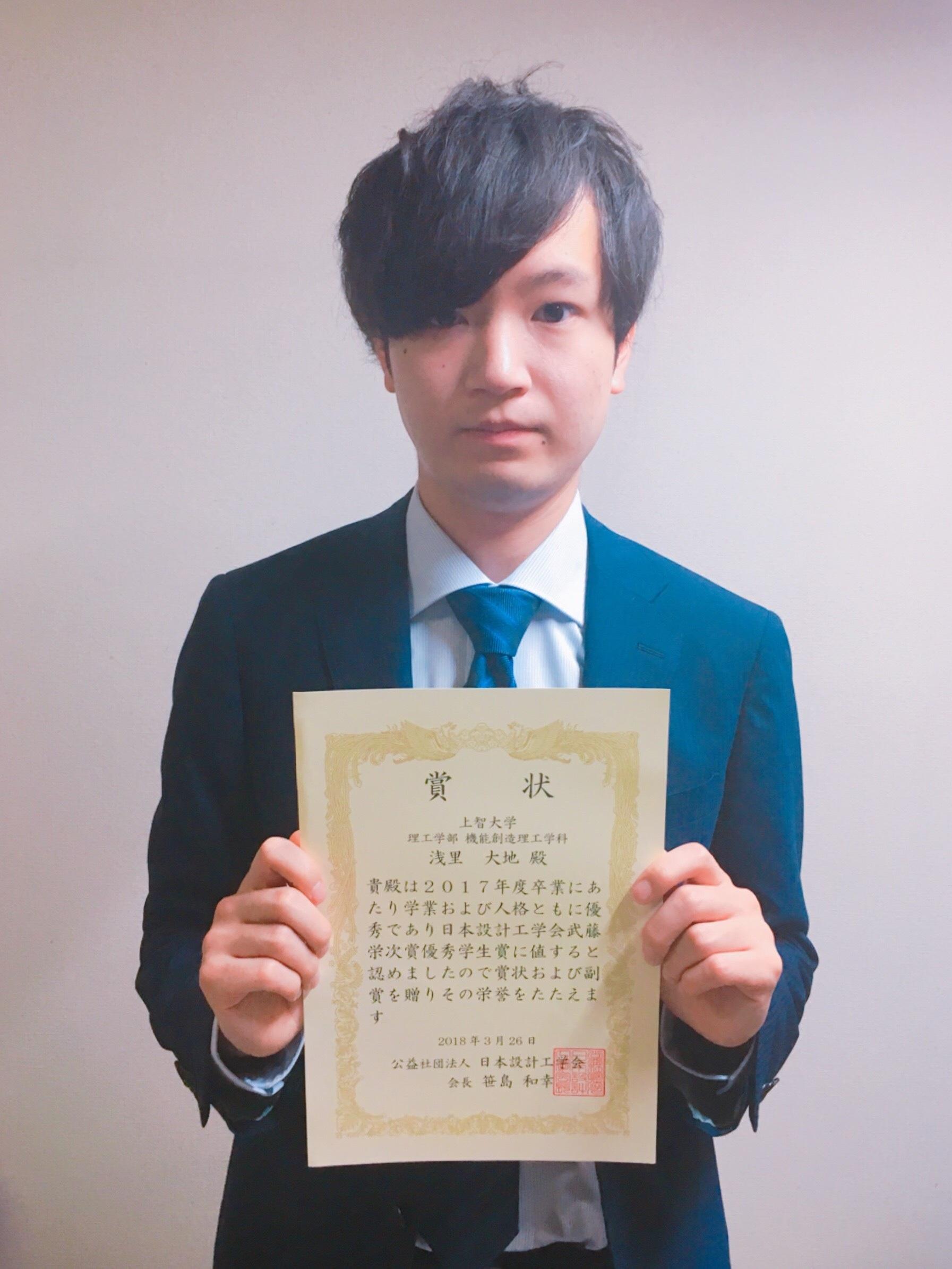 学生の受賞(日本設計工学会 武藤栄次賞優秀学生賞)