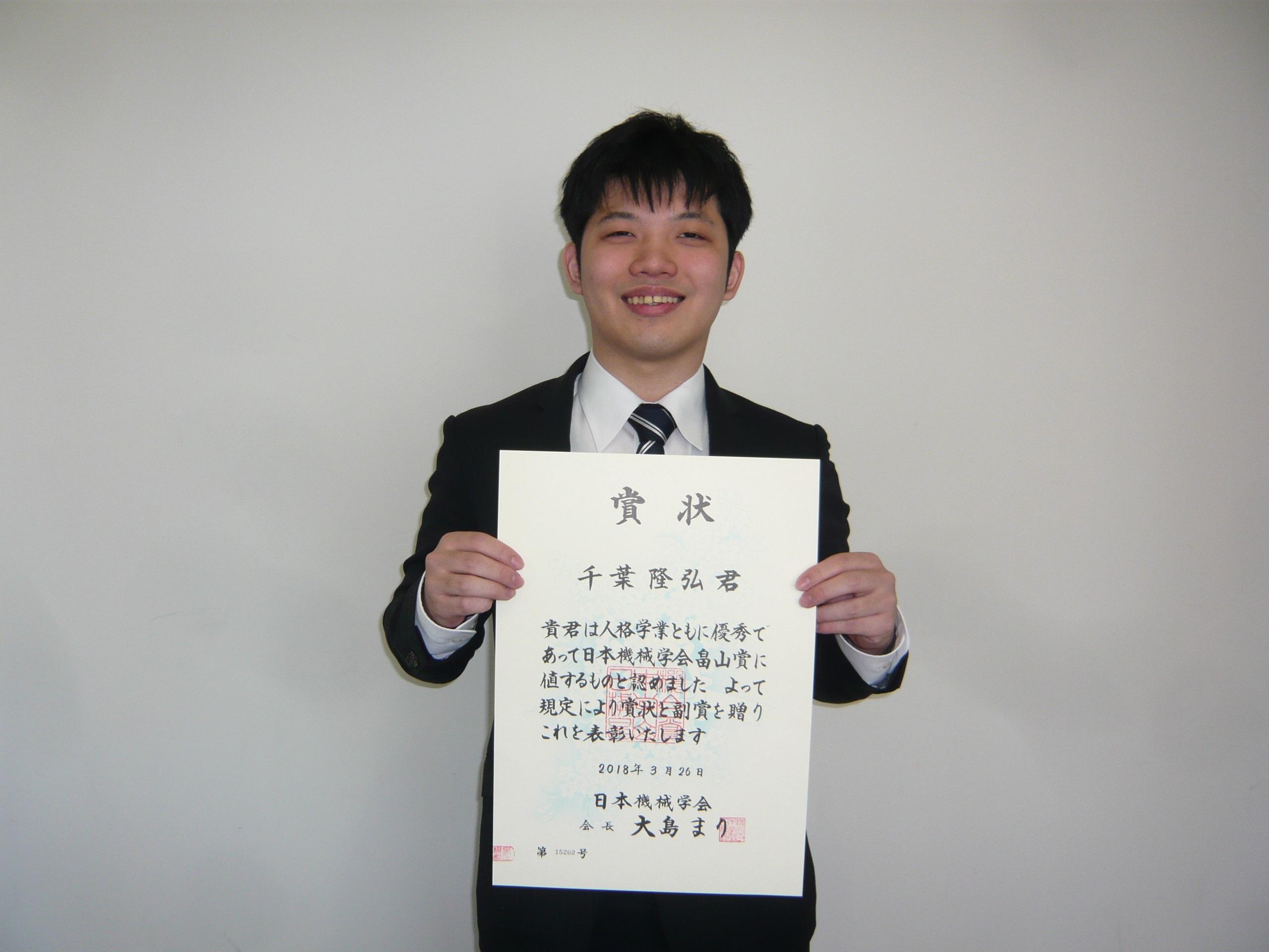 学生の受賞(日本機械学会 畠山賞)