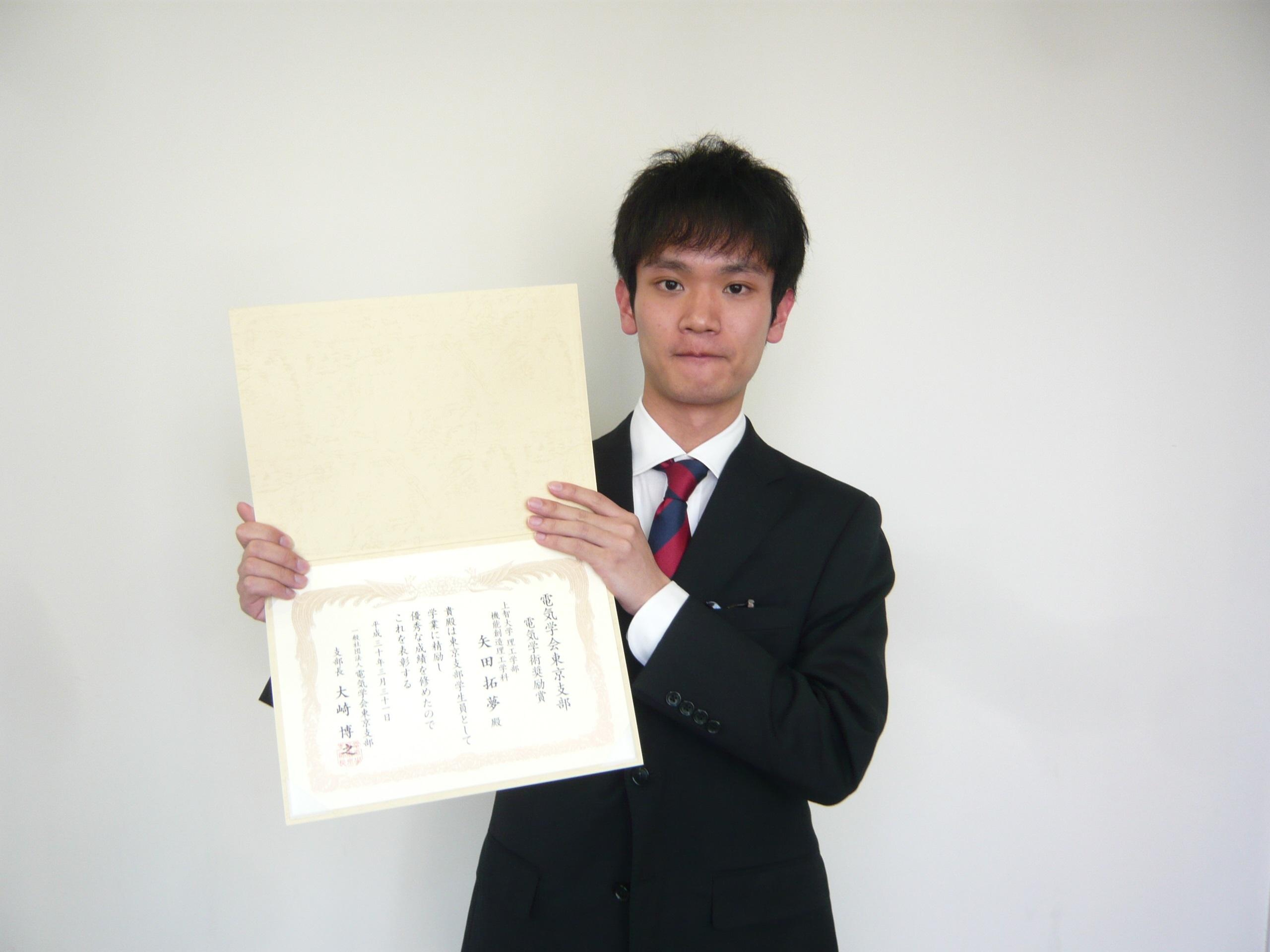 学生の受賞(電気学会 電気学術奨励賞)
