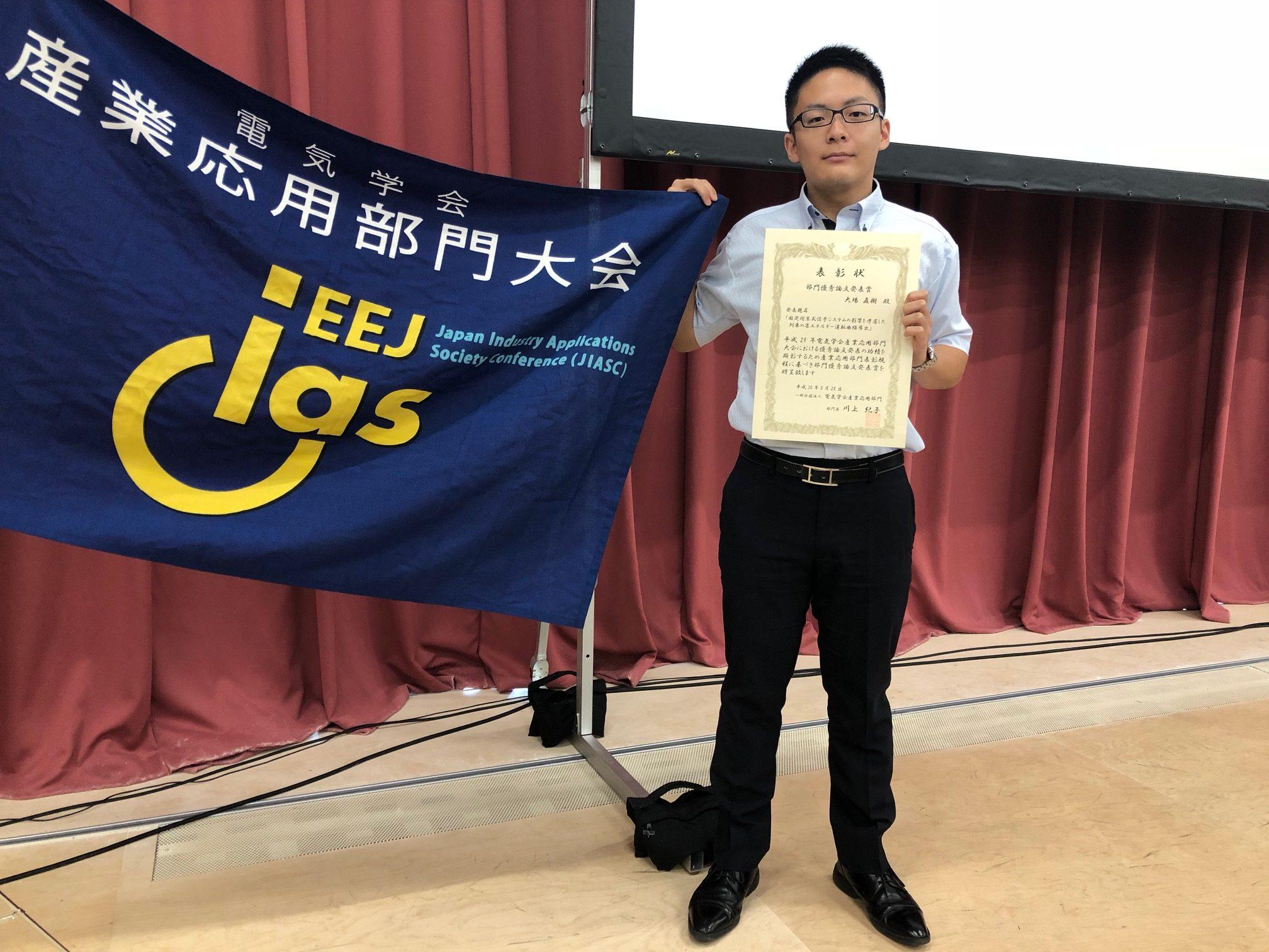 学生の受賞 (電気学会)