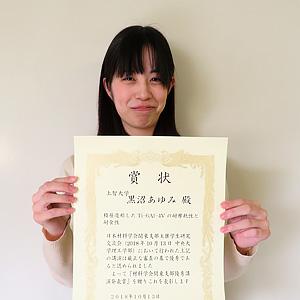 久森研究室の学生が受賞しました (その1)