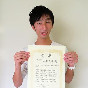 久森研究室の学生が受賞しました (その2)