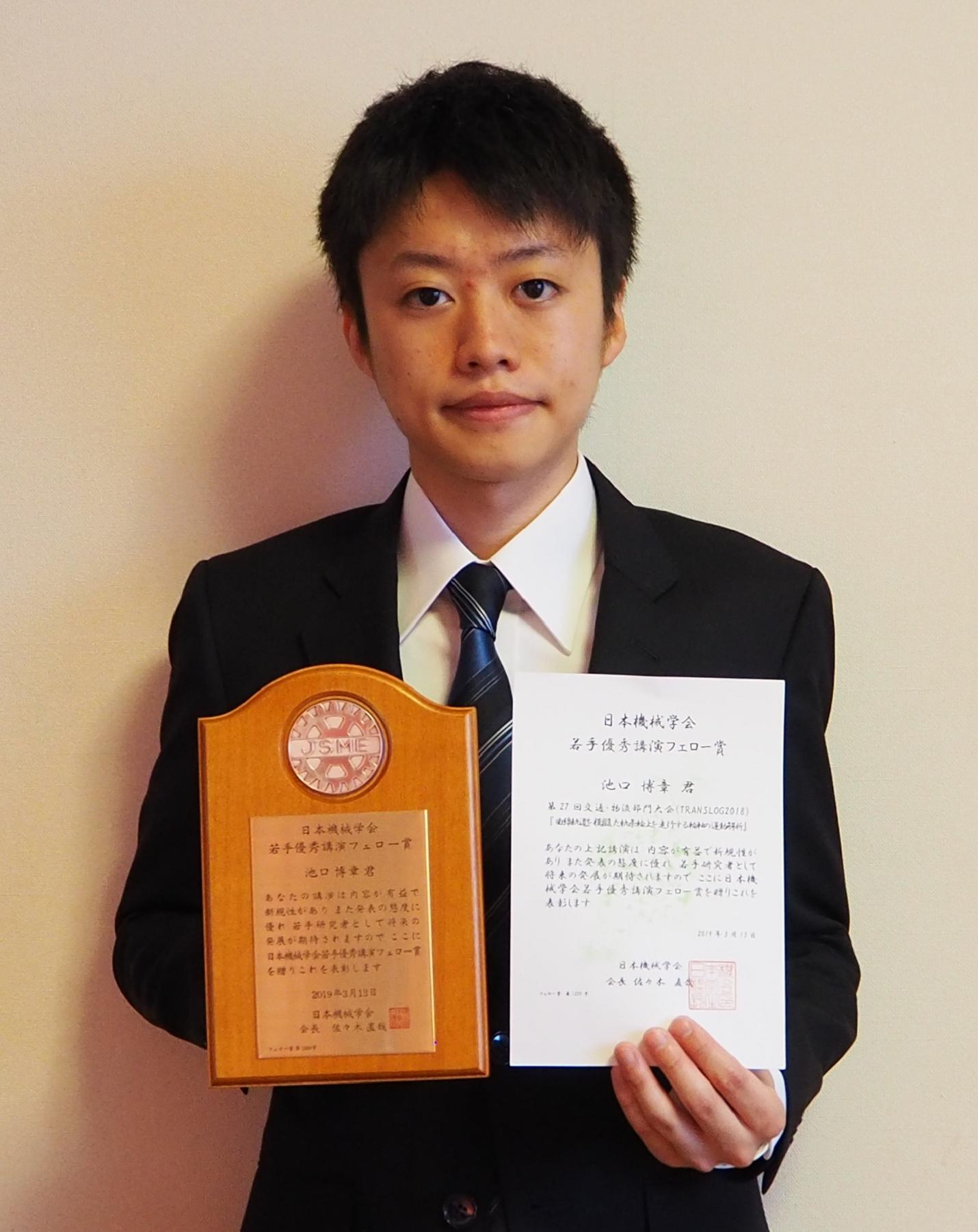 学生の受賞(日本機械学会)