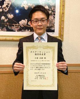 学生の受賞(鉄道技術連合シンポジウム)