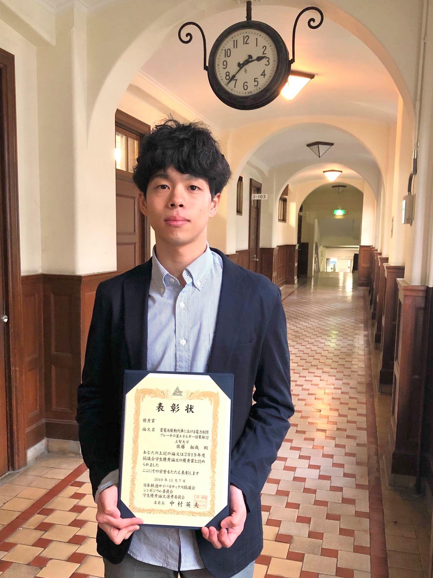 学生の受賞(第56回鉄道サイバネ・シンポジウム学生優秀論文賞)