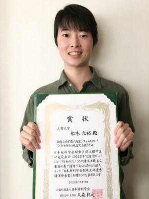 学生の受賞(日本材料学会関東支部優秀講演発表賞)