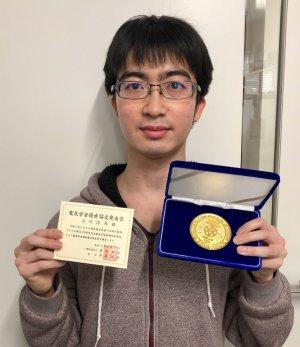 理工学専攻 電気・電子工学領域博士前期課程2年 市川 湧希さんが令和2年電気学会全国大会で優秀論文発表賞を受賞