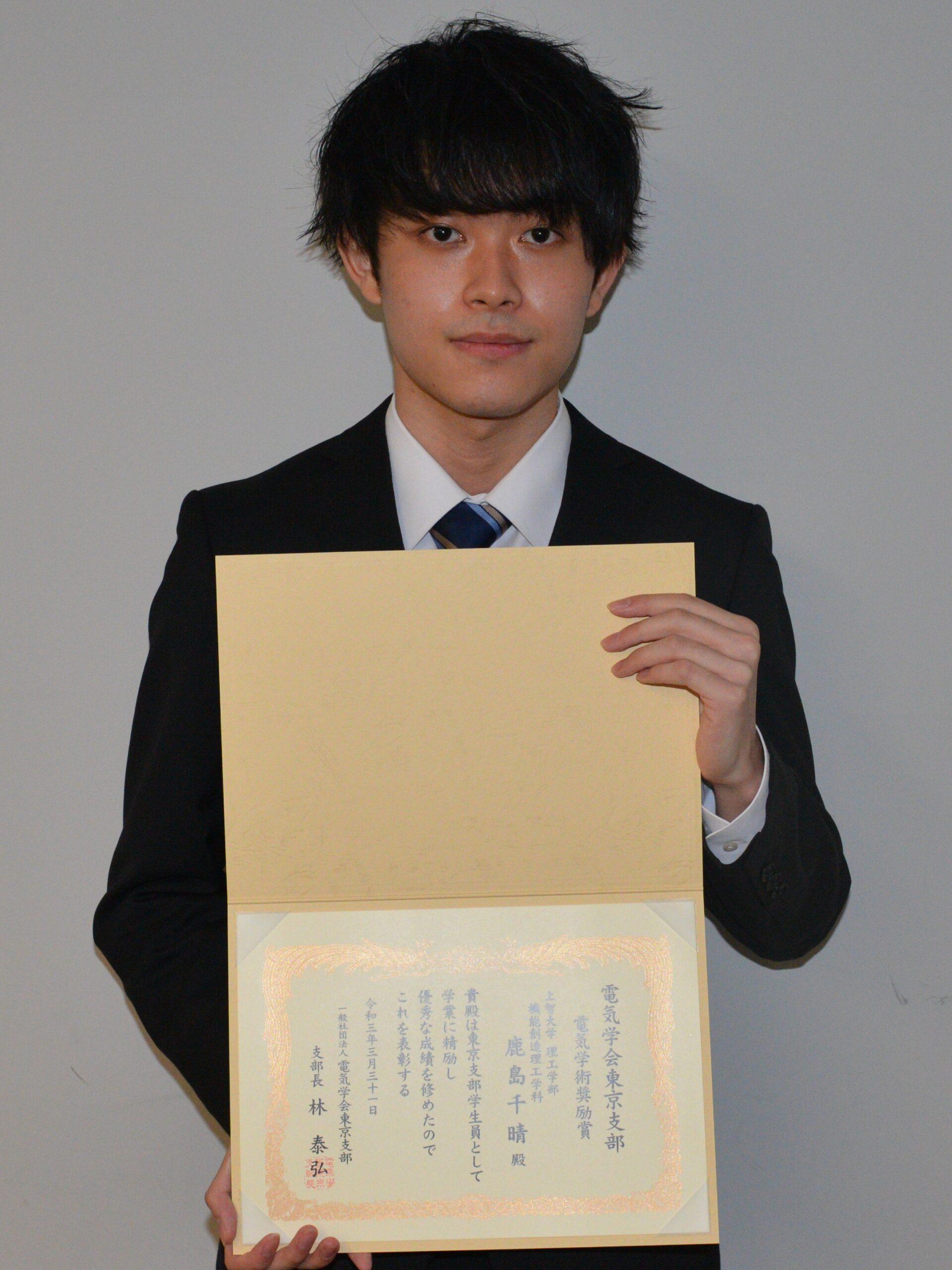 理工学部機能創造理工学科4年の鹿島千晴さんが電気学会の電気学術奨励賞を受賞
