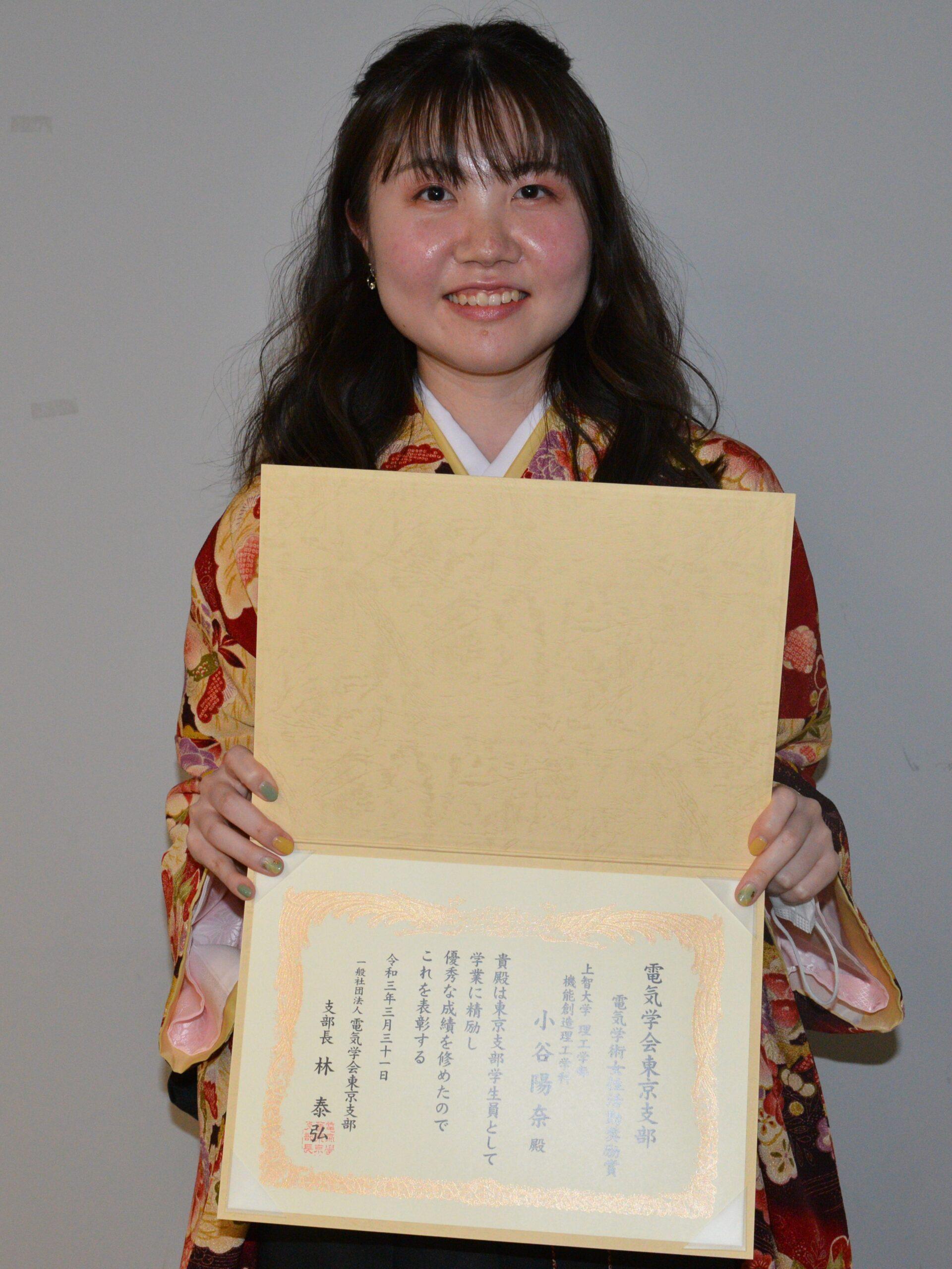 理工学部機能創造理工学科4年の小谷陽奈さんが電気学会の電気学術女性活動奨励賞を受賞