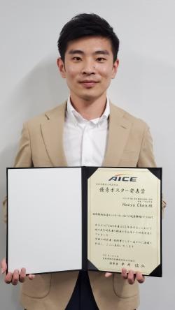 理工学研究科理工学専攻機械工学領域 博士後期課程3年Haoyu Chenさんが2020年度AICE年次大会で優秀ポスター発表賞を受賞